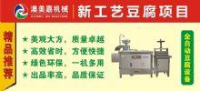 梅州蔬菜豆腐機,梅縣做豆腐的機器、梅江區小型做豆腐的機器