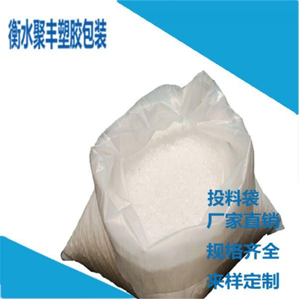 生产定制EVA投料袋橡胶低熔点混料袋