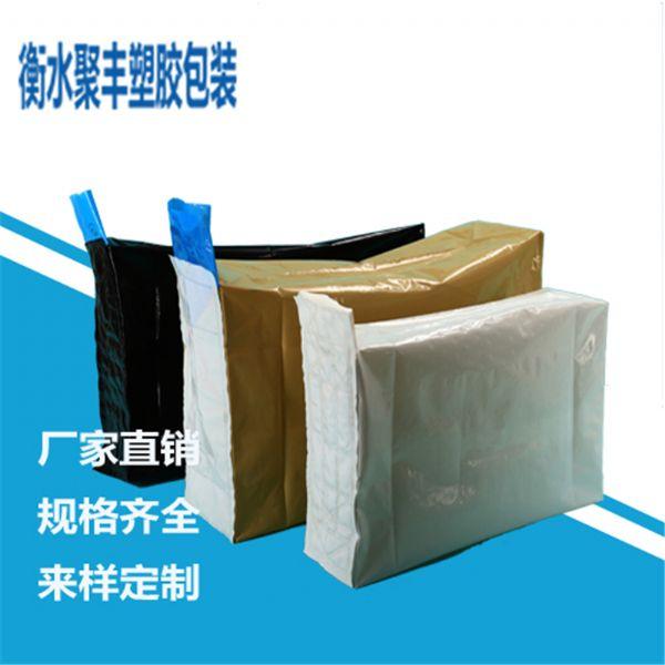 包装袋定做 25公斤M折防滑开口重膜PE袋