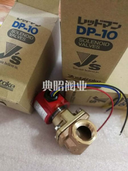 耀希达凯DP10青铜电磁阀