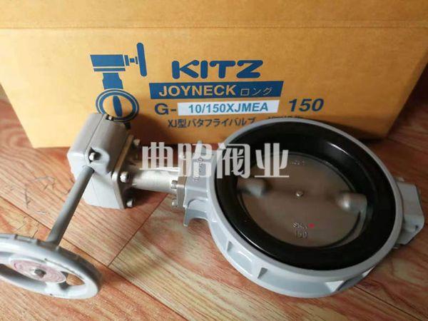 KITZ涡轮蝶阀G-PN16XJME型