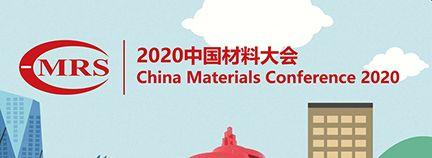 2020中国材料大会暨实验室仪器设备展