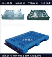黄岩注射模具公司1.2X1米叉车注射地台板模具