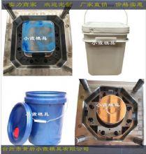 乳膠桶模具 膠水桶模具