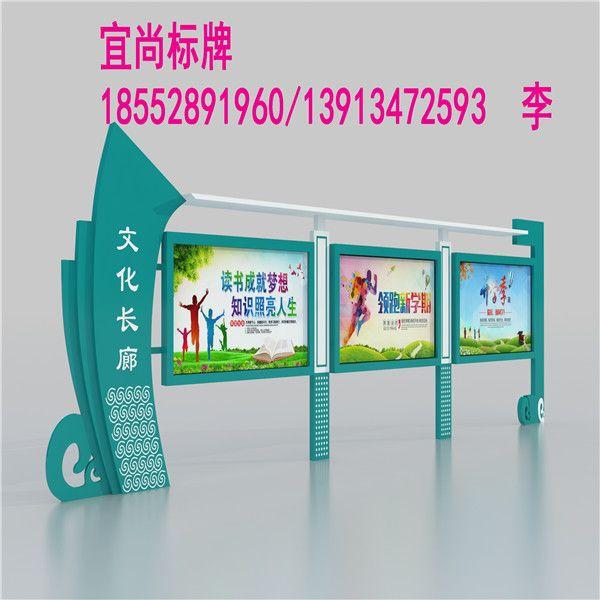 榮成市宣傳欄 企業文化建設 學校宣傳欄 宜尚制作