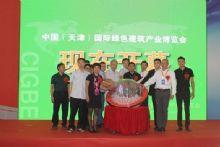 2020天津建筑节能及新型建材展览会