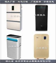 中国塑胶模具厂空气净化机塑胶模具塑胶制氧机模具实力厂家