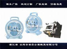 中国注塑模具厂降温扇塑胶模具夹扇塑胶外壳模具实力厂家