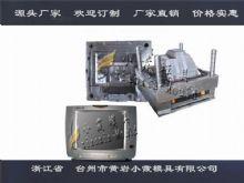 中国模具厂9寸显示器模具42寸电视机塑料模具实力厂家