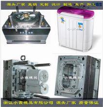 塑胶模具生产 洗衣机模具