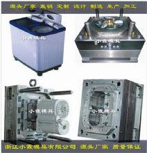 模具生产 单桶洗衣机塑料模具