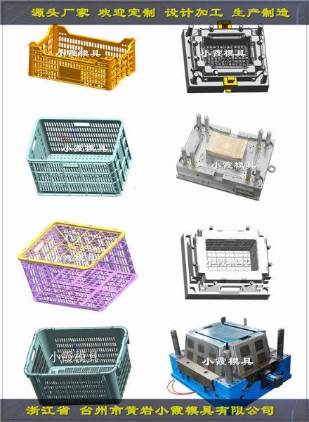 塑胶模具定做PP钢材水果框子模具