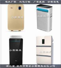 台州模具 塑胶空气净化器模具
