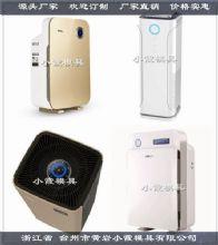 台州模具厂 塑胶空气净化器模具