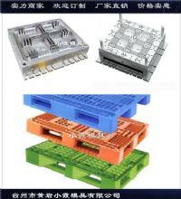 1111平板九脚PP地板模具1112平板九脚塑料卡板模具