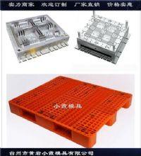 1.2X1米物流地板模具1.2X1米物流站板模具工厂