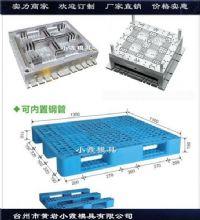 1210物流PP站板模具1210物流塑料托板模具加工制造