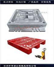 物流地板模具物流站板模具注塑模具生产厂家