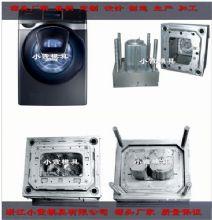 台州注塑模具订制 进口洗衣机壳模具