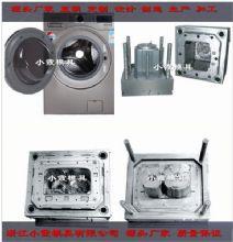 台州塑料模具订做 投币洗衣机壳模具