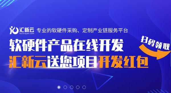 杭州制造業ERP系統開發_制造業ERP管理系統開發公司去哪找