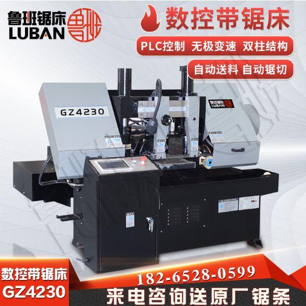 GZ4230全新锯床  一台抵普通四台产量 质量同步欧洲