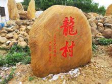 專業加工刻字石 園林裝飾黃色石頭 小型石頭造景
