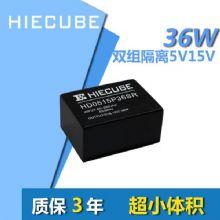 高能立方雙路電源模塊5V15V雙輸出高功率密度