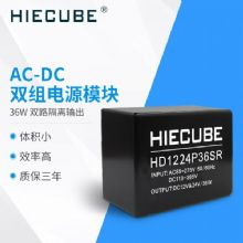 模塊式12V24V雙路AC/DC電源模塊