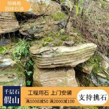 千层石厂家批发直销 假山园林流水造景石