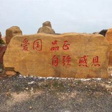 场地开采黄蜡石可刻字定制 石头批发