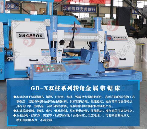 GB4230X角度帶鋸床 山東翔宇數控機床有限公司