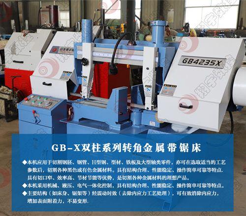 GB4235X轉角金屬帶鋸床 機械、電氣、液壓組合一體化
