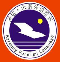 东莞长安禾谐外语:专业英|日|韩|法|西|粤语培训等