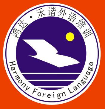 2021东莞长安禾谐外语:专业英日韩法西粤语培训等